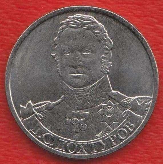 Россия 2 рубля 2012 Дохтуров Война 1812 г