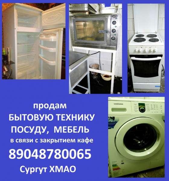Продам б/у оборудование, посуду, мебель для кафе