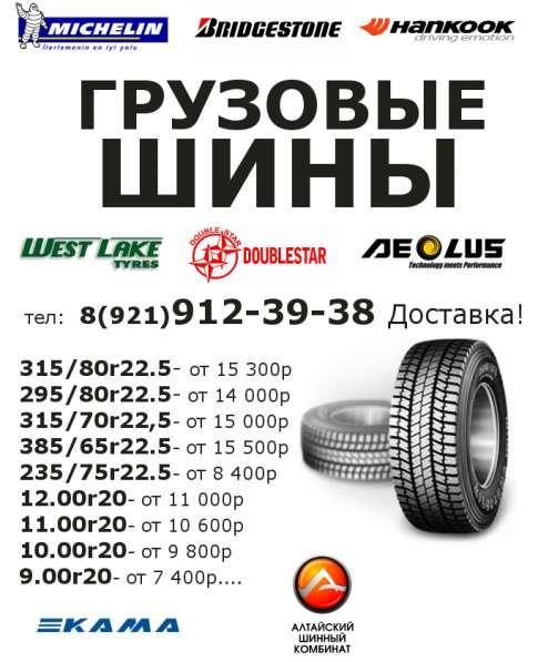 Грузовые и спец. шины Опт/розница