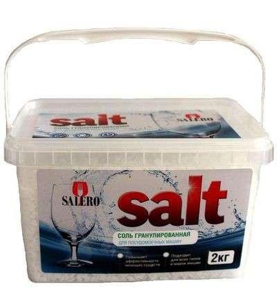 Соль гранулированная для посудомоечной машины