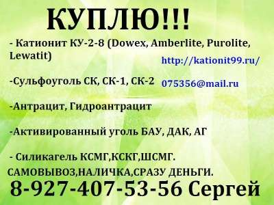 Куплю Катионит КУ-2-8,сульфоуголь куплю
