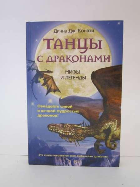 Продажа книг. Фантастика. Различные авторы в Санкт-Петербурге фото 4