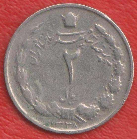 Иран 2 риал 1959 г.