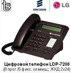 Цифровой телефон LDP 7208
