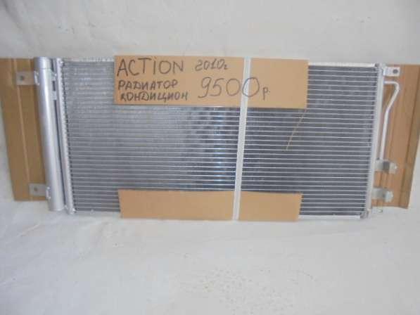 Радиатор кондиционера Санг Йонг Екшн (SSANG YONG Action)