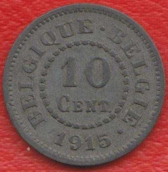 Бельгия 10 сантимов 1915 г. немецкая оккупация ПМВ