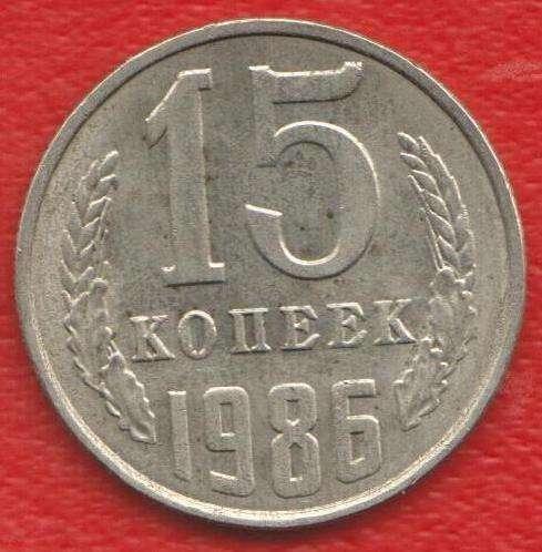 СССР 15 копеек 1986 г.