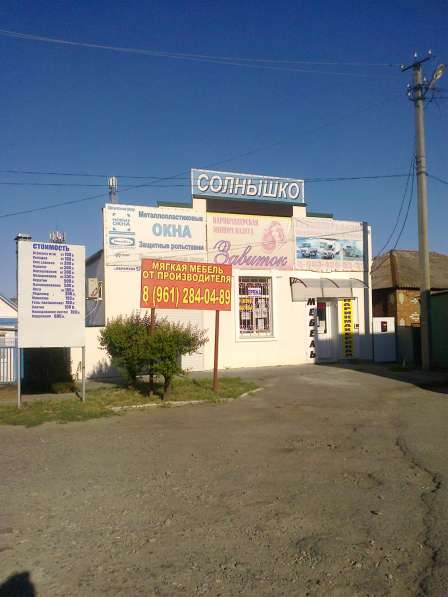 Продаю магазин в г. Семикаракорске