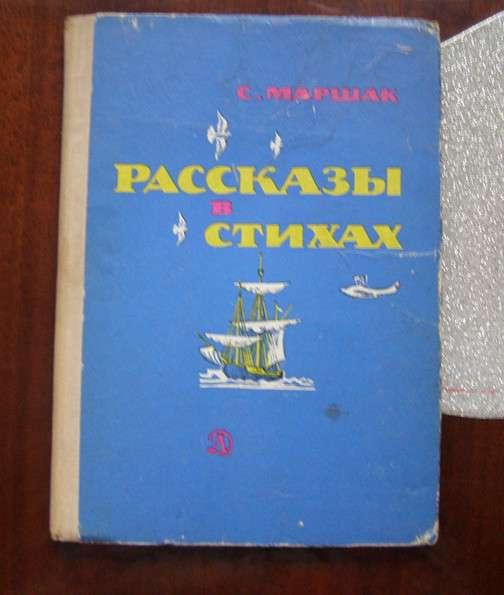 Маршак Книга для детей Рассказы в стихах