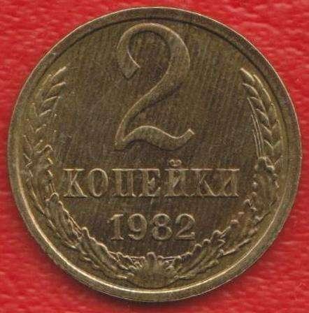 СССР 2 копейки 1982 г.