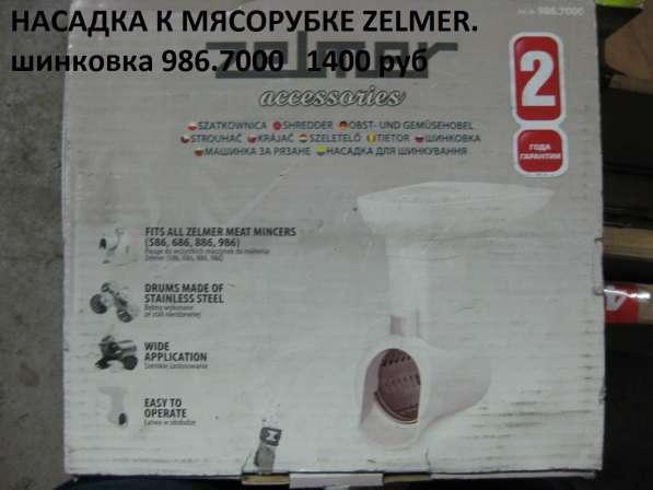 Насадка к мясорубке ZELMER. шинковка 986.7000
