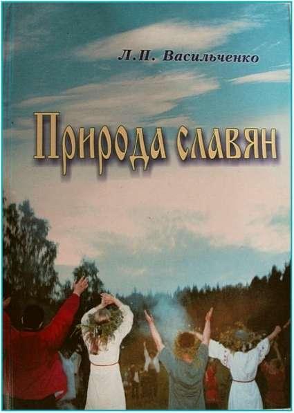 Электронный вариант книги Л. Васильченко