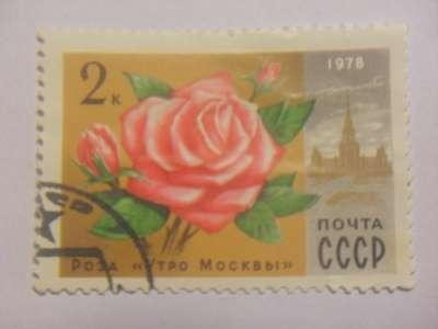 Марка 2 Копейки Роза Утро Москвы 1978 год СССР