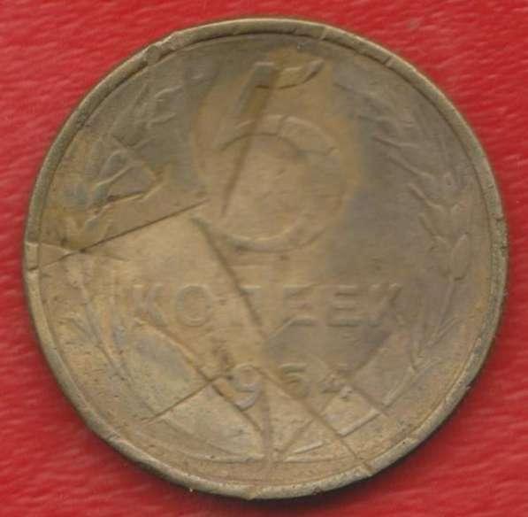СССР 5 копеек 1954 г
