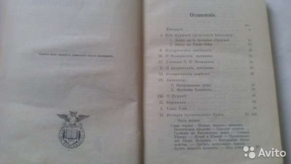 Книга 1896 года