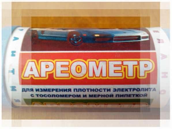 Ареометр универсальный (электролит+тосол) туба б/ у
