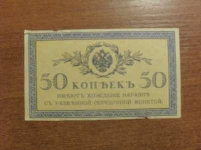 Банкнота 50 Копеек 1917 год Керенки Россия