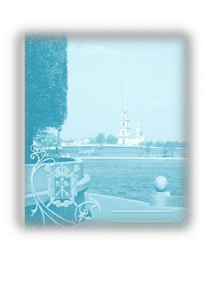 Санкт-Петербург - Приглашение на конференцию -заоч. фор.-уч