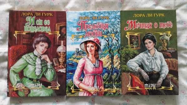 Лора ли Гурк - 3 книги