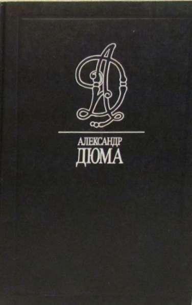 Дюма. 20 романов в едином оформлении