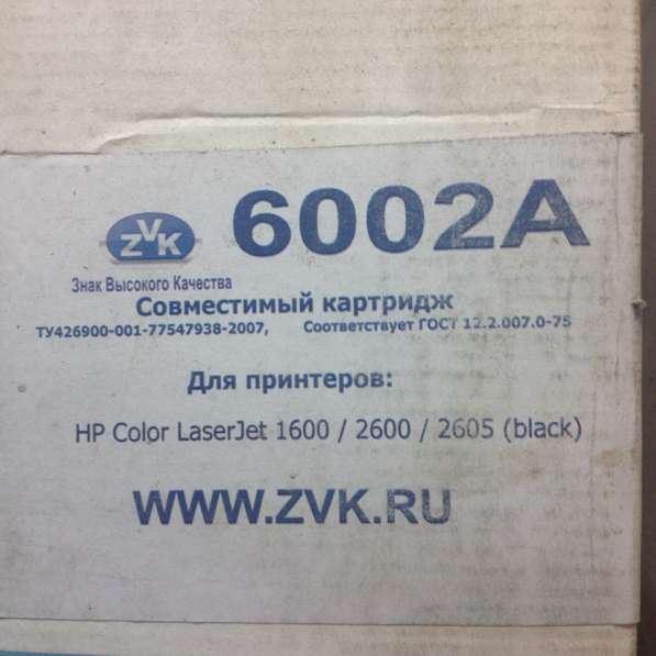 Картридж для HP LaserJet 1600,2600,2605 black