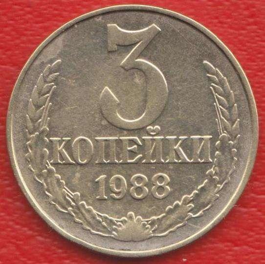 СССР 3 копейки 1988 г.