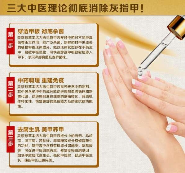 средство от грибка ногтей в Липецке фото 9