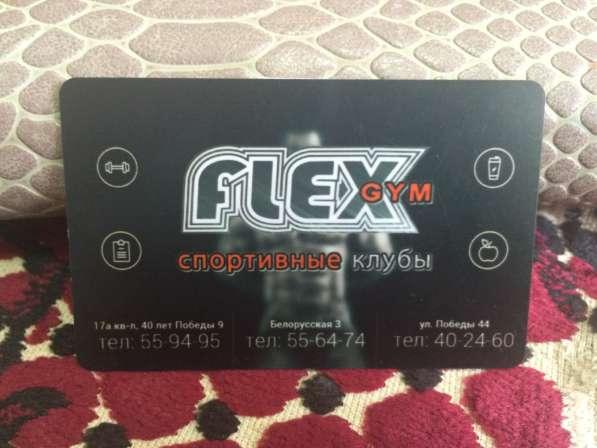 Абонемент Flex