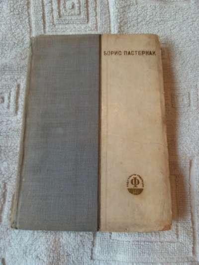 Пастернак Борис. Избранные стихи.1933г