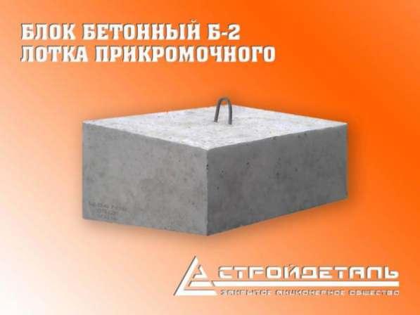 Блоки бетонные Б-2, лотка прикромочного