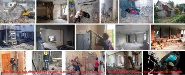 Cнос (слом) зданий или демонтаж (разборка) строений