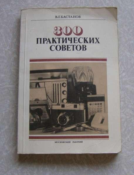 300 практических советов (по электро-, радио- и фото делу)