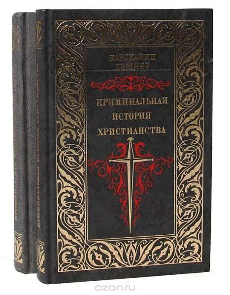 Криминальная история христианства