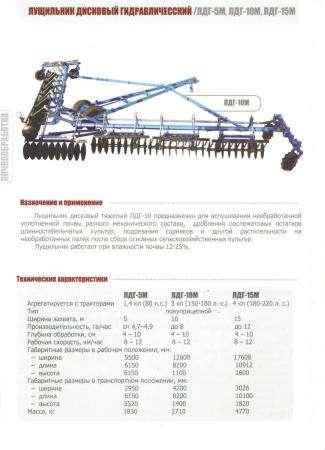 Лущильник лдг-10 (дисковый гидрофицированный)