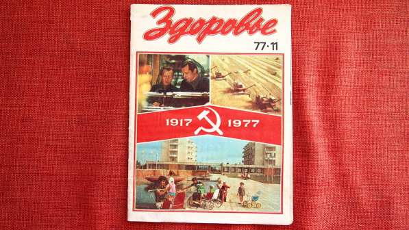 """Журнал """"Здоровье"""" 1977 года выпуска"""