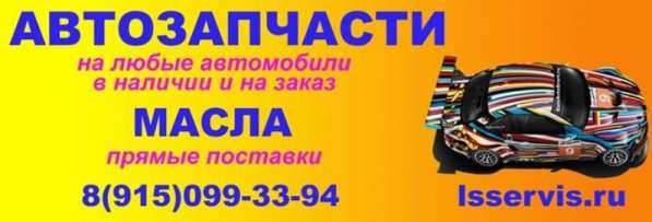 Автосервис, шиномонтаж Lsservis Гжель