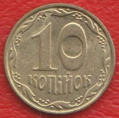 Украина 10 копеек 2010 г.
