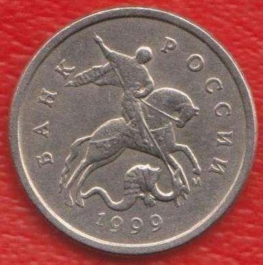 Россия 1 копейка 1999 г. М
