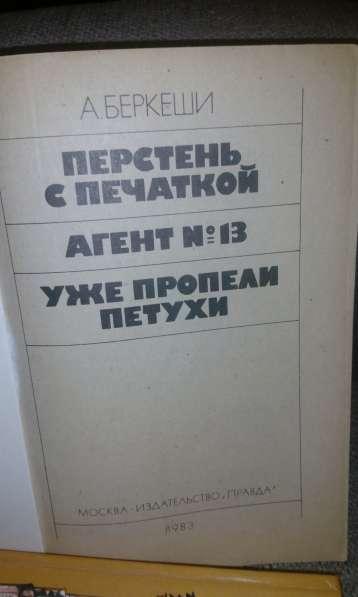 """А. Беркеши """"Перстень с печаткой"""" в Самаре фото 3"""