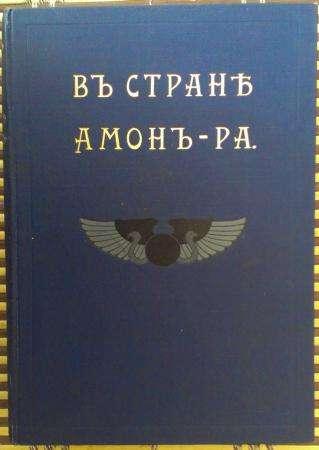 А.Н.Львов. стране Амон-Ра.Изд.1911 года