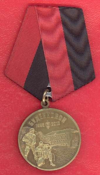 Россия медаль 15 лет событиям в Буденновске №1