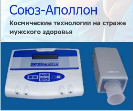 Аппарат вакуум-магнитотерапии для мужчин СОЮЗ-АПОЛЛОН