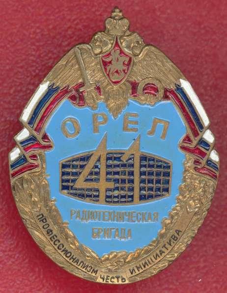 Россия Знак 41 радиотехническая бригада Орел
