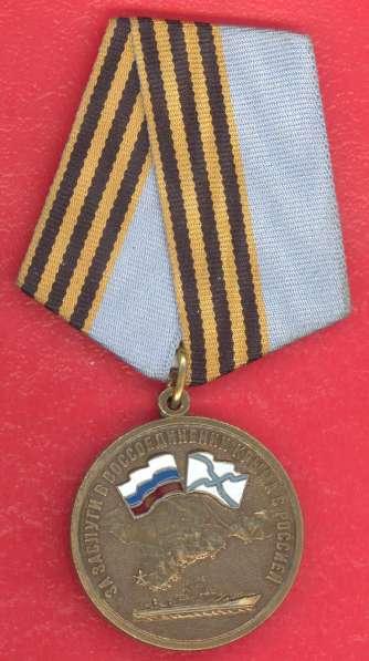 Медаль За заслуги в воссоединении Крыма с Россией