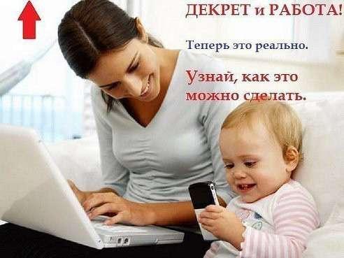 Дополнительный заработок для мам в декрете