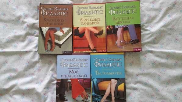 Сьюзен Элизабет Филлипс - 5 книг.