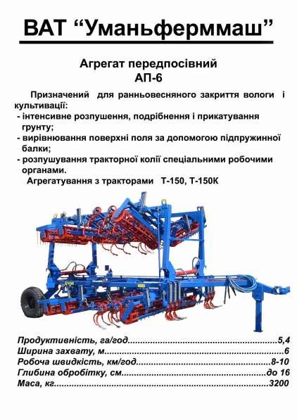 Агрегат предпосевной ап-6