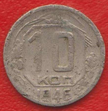 СССР 10 копеек 1946 г.