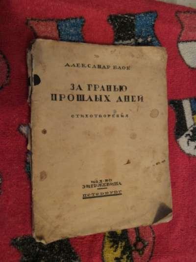 """А. Блок 1920 г. """"За гранью прошлых"""