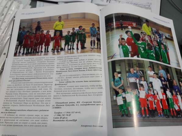 Впервые в России футбол с 2 лет экипировка в Лесном Городке фото 3